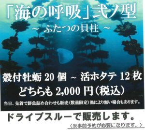 「海の呼吸」弐ノ型 ~ふたつの貝柱~ 事前予約限定で海の幸ドライブスルー販売を行います!