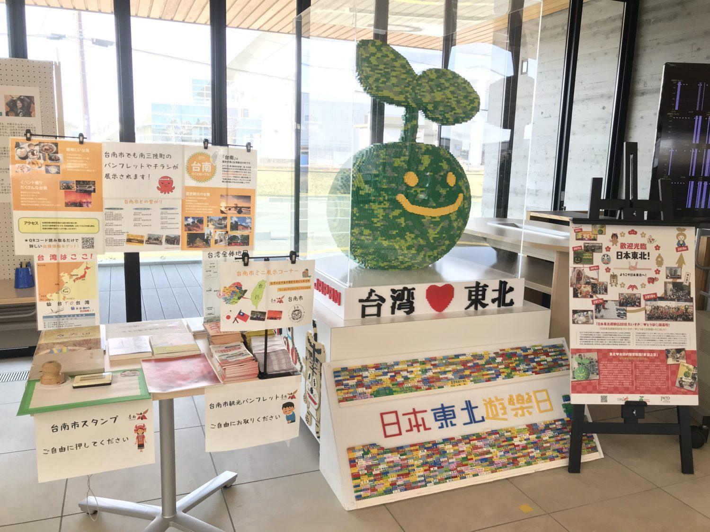 台湾台南市ミニ展示コーナー!