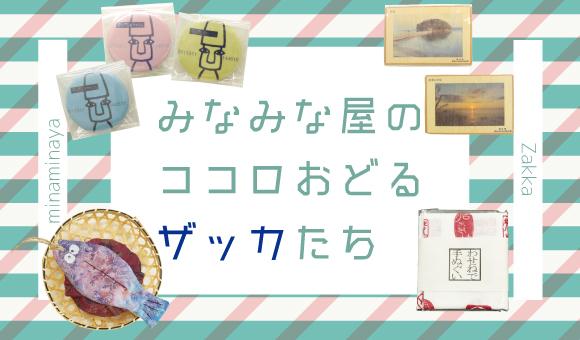 【雑貨特集】みなみな屋ココロおどるザッカたち