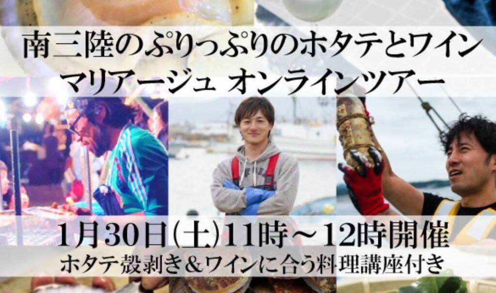 【オンラインツアー】1/30(土)南三陸ホタテ×ワインのマリアージュ