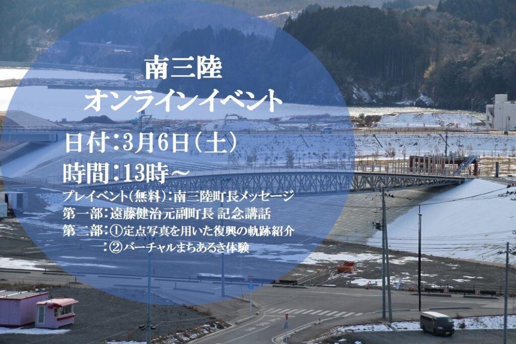 【先着順/100アカウント限定!】3月6日(土)開催!南三陸オンラインイベント