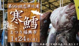 第99回志津川湾寒鱈まつり福興市 開催 ※1月15日更新