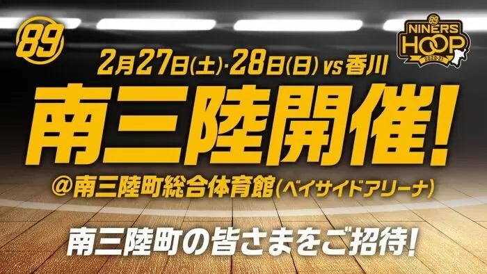 仙台89ERSが南三陸町にやってくる!
