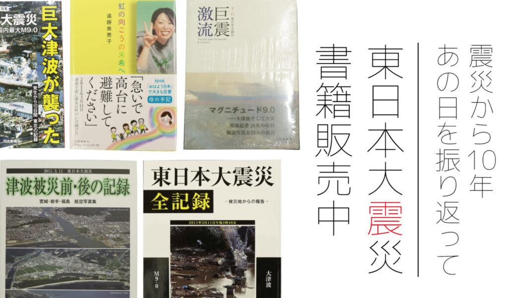 【みなみな屋 書籍特集】震災から10年…あの日を振り返って