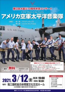 東日本大震災10周年祈念コンサート開催!