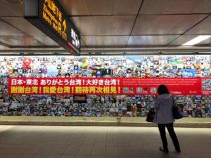 「日本・東北ありがとう台湾!大好き台湾!」地下鉄壁面掲示企画