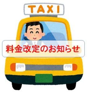 【4月より変更】語り部タクシープラン 料金改定について