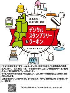 【お知らせ】東北『デジタル周遊スタンプラリー&クーポン』中断のお知らせ