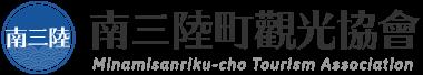南三陸町觀光協會官方網站